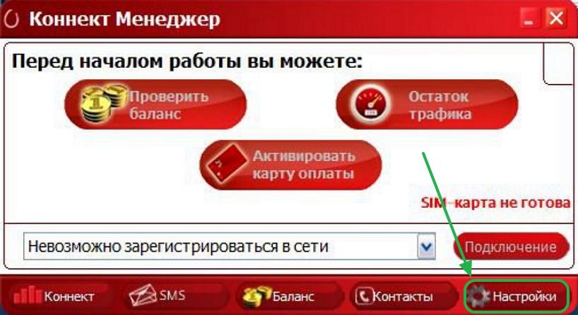 Ошибка SIM-карты