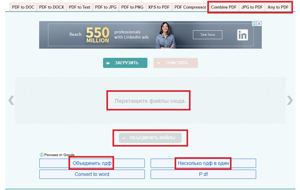 Онлайн-сервис для объединения PDF-файлов