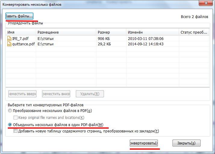 Объединение PDF-документов в приложении Foxit Reader