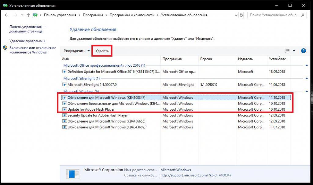 Удаление последних обновлений Windows 10