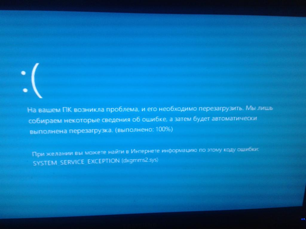 Синий экран при старте с указанием ошибки