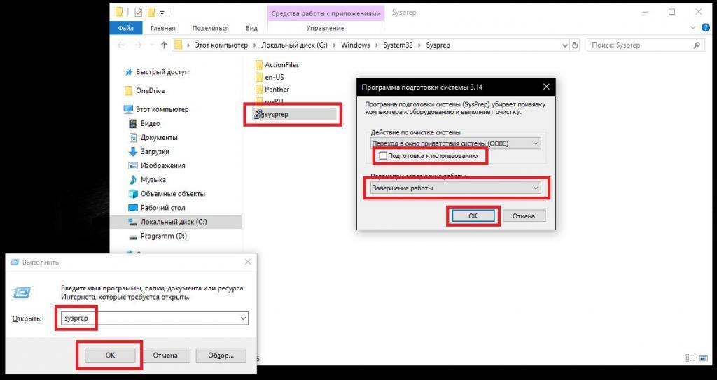Запуск и параметры утилиты Sysprep