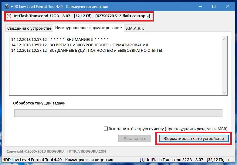 Программа низкоуровневого форматирования флешки