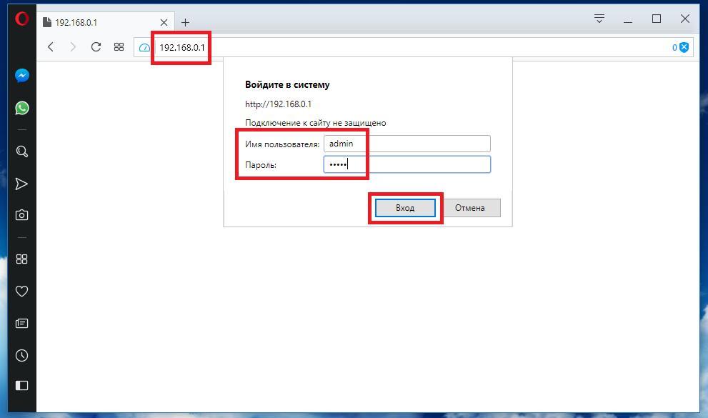 Вход в веб-интерфейс роутера