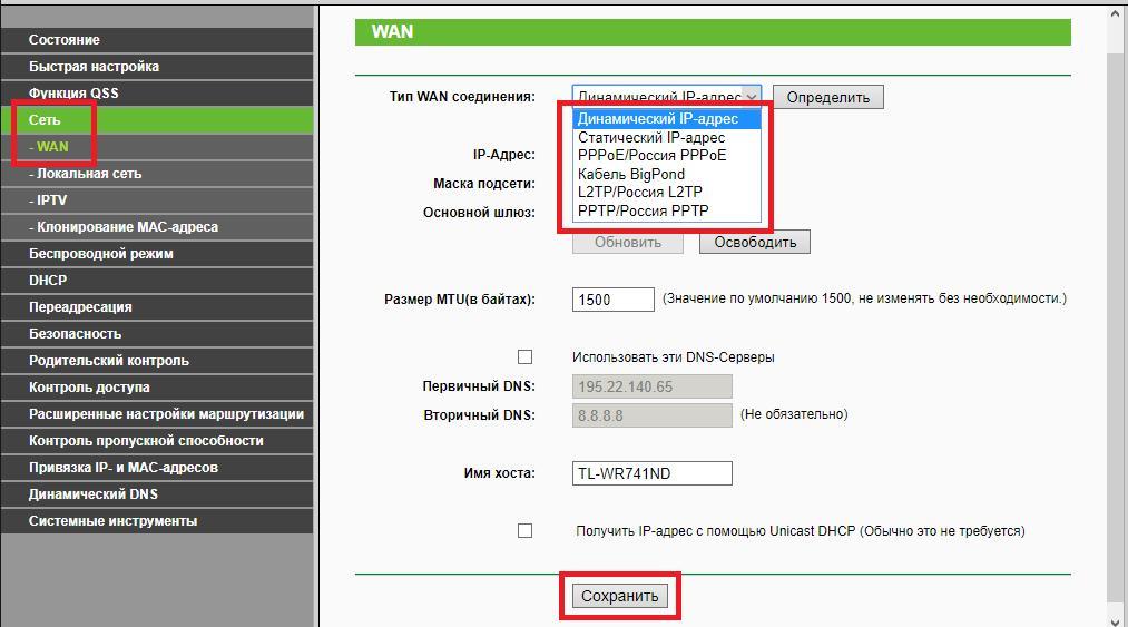 Выбор типа IP-адреса или протокола