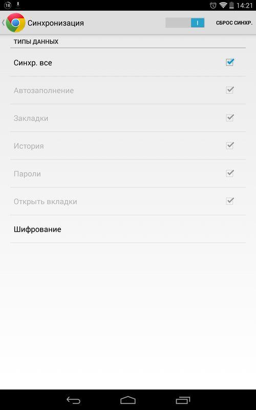 Синхронизация закладок на мобильном устройстве