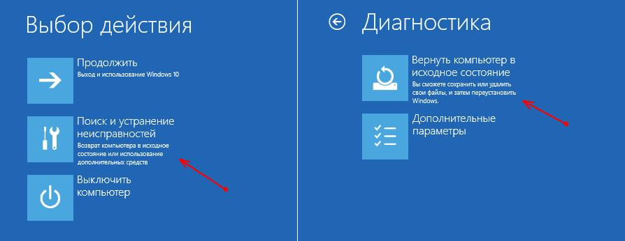 Сброс в Windows 10