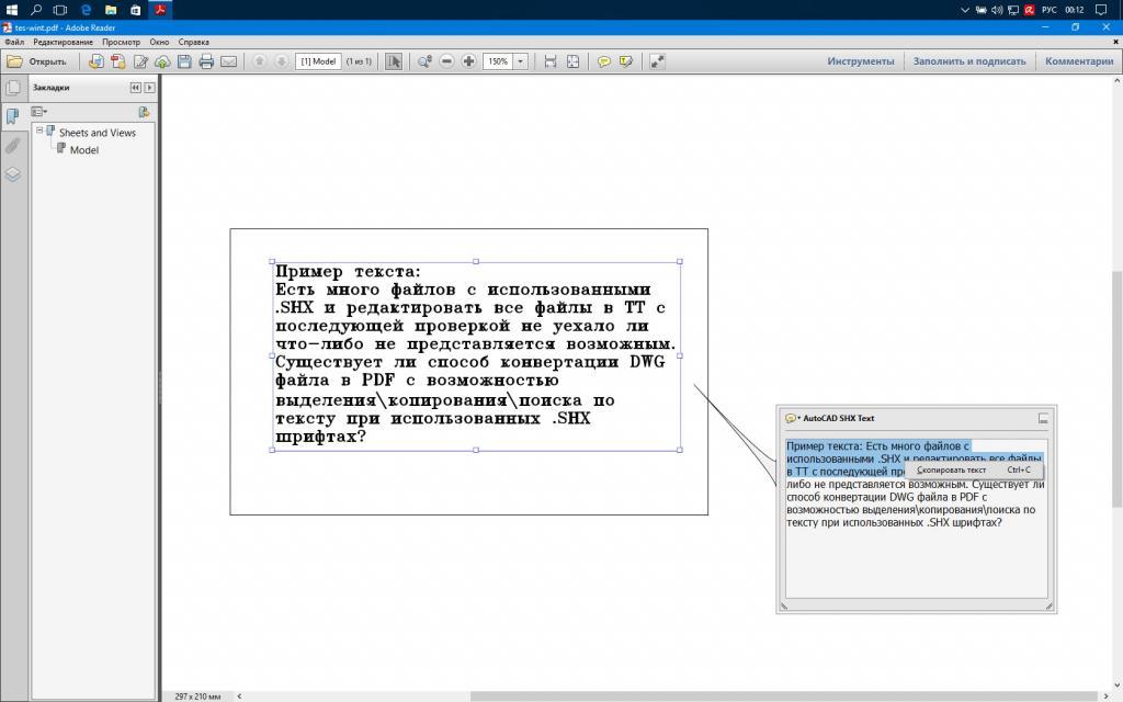 Копирование текста в Adobe Reader