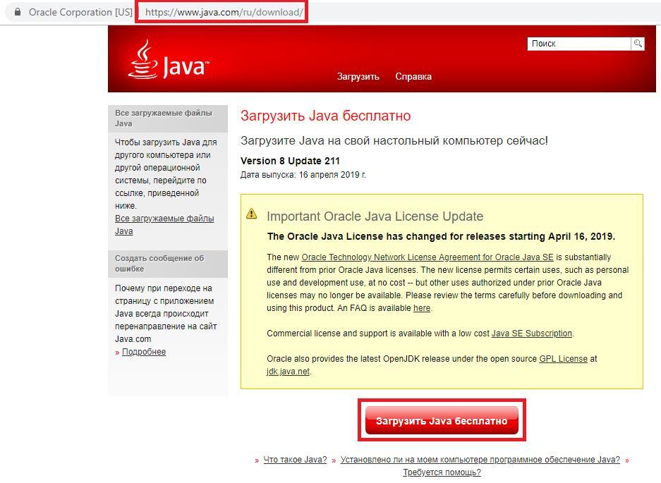 Официальный сайт загрузки инсталлятора Java