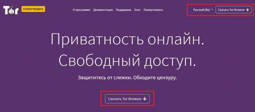 Страница загрузки установщика браузера Tor