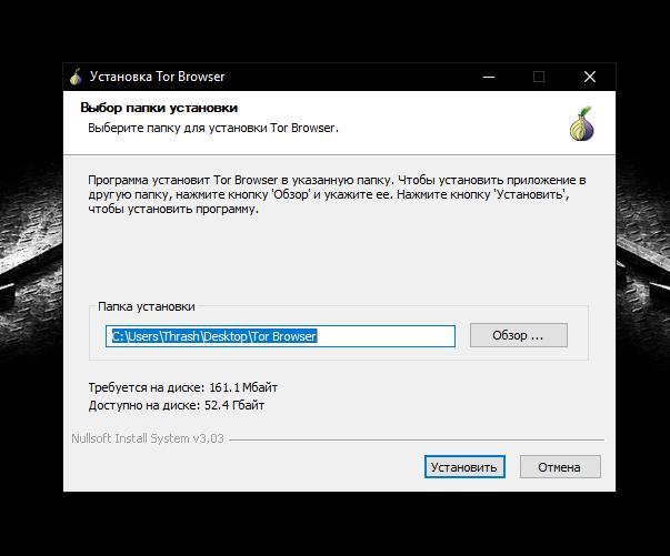 Путь распаковки файлов браузера Tor