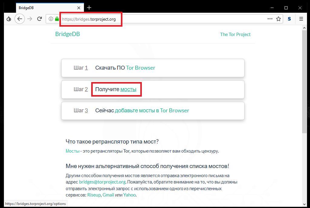 Получение мостов браузера Tor