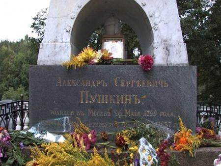 История Пушкина