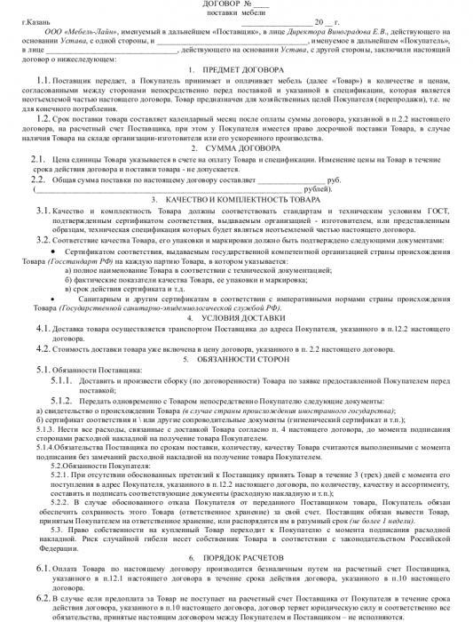 договор поставки строительных материалов образец 2015 - фото 11