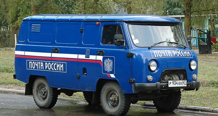 Почта России отслеживание отправлений, посылок