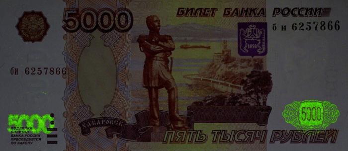 образец купюры 5000 рублей