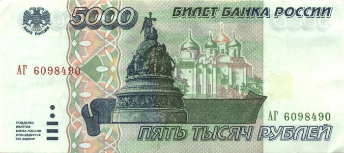 фальшивые купюры 5000 рублей