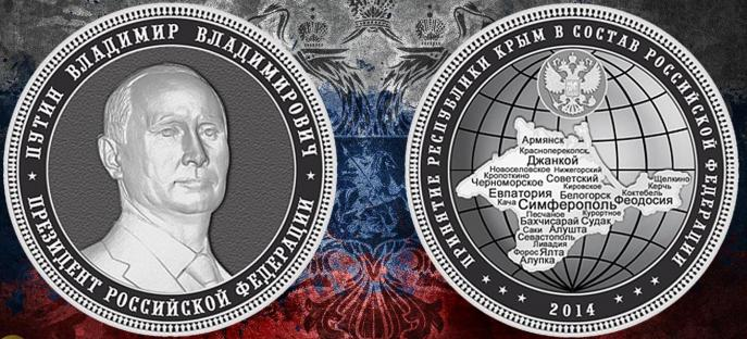 """Монета """"Крым"""". Центробанк выпустит монету номиналом 10 рублей в честь российского Крыма"""