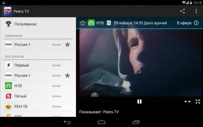 Скачать программу для просмотра каналов на андроид