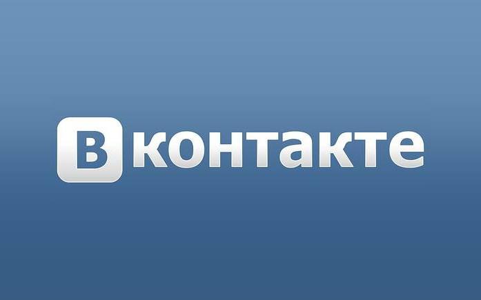 Как узнать номер телефона пользователя вконтакте