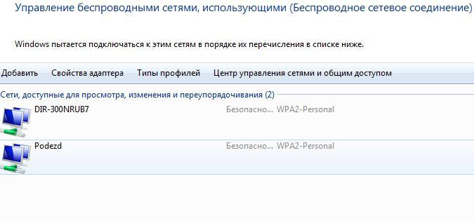 Не подключается wifi на ноутбуке windows 7
