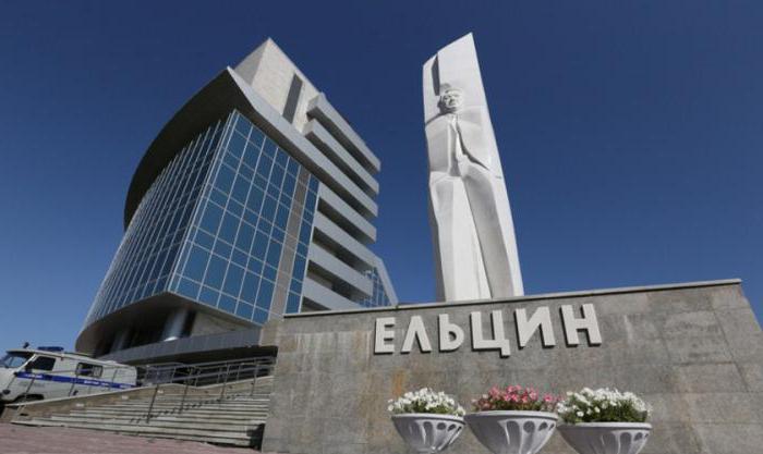 музей ельцина в екатеринбурге открытие