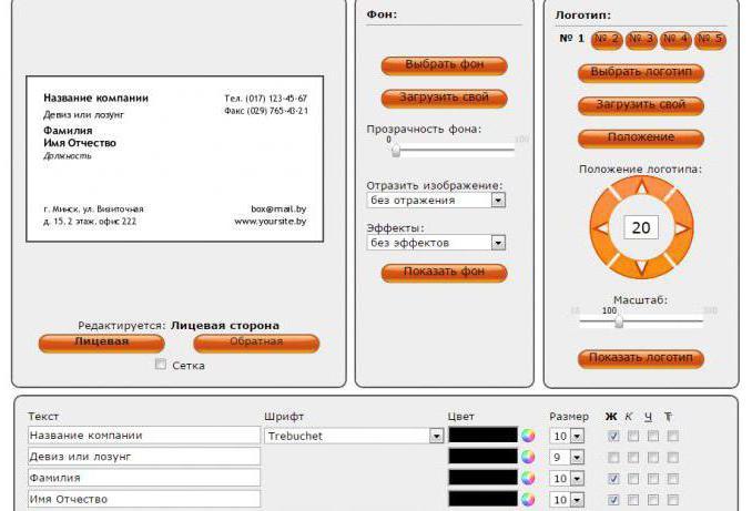 Визитка - это... Визитка: определение, программа для создания и отзывы