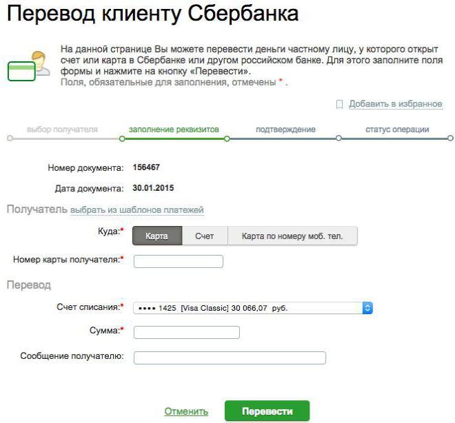 Как оплатить кредит через приложение сбербанк