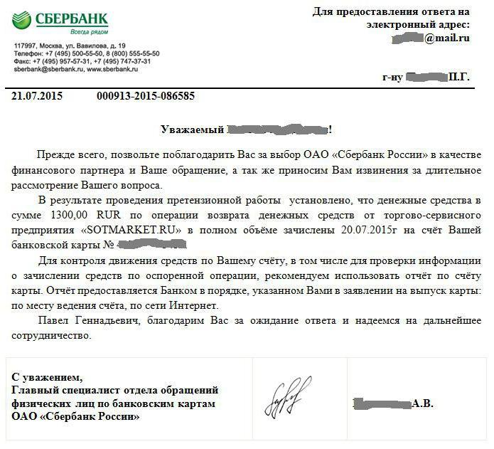Куда жаловаться на Сбербанк России?</p> <p> Образец жалобы и форма написания»></p></div> <p> Обращение к руководству филиала напрямую </p> <div><img src=