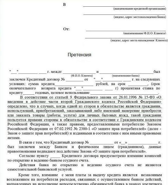 Кому пожаловаться на сбербанк россии