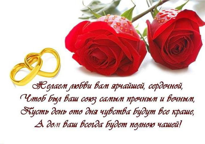 Поздравление на свадьбу молодым прикольные с подарками в стихах дикая, дикая
