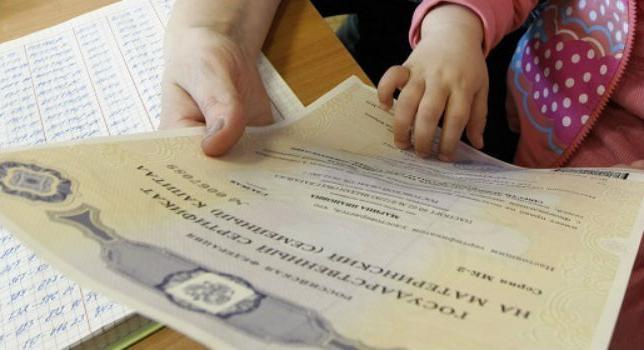 Можно ли погасить потребительский кредит материнским капиталом? Как погасить кредит материнским капиталом?