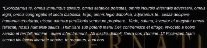текст изгнания демона на латыни