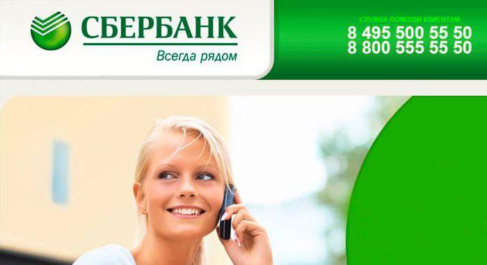 Блокировка карты (Сбербанк) по телефону. Инструкция по блокировке украденной или случайно утерянной карты