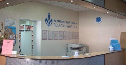 клиника волготрансгаз нижний новгород