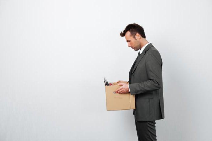 приказ об увольнении главного бухгалтера