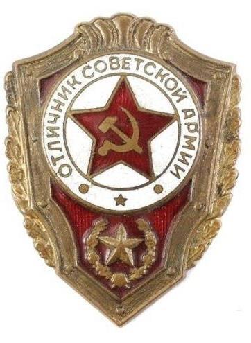 кто награждал знаком отличник советской армии