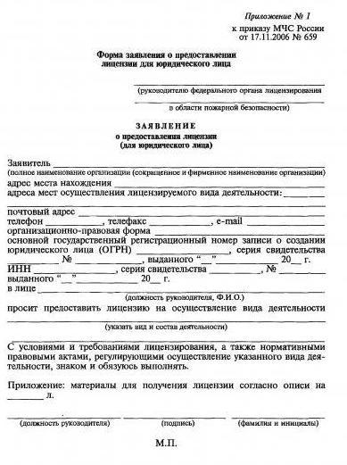 документы для получения лицензии мчс