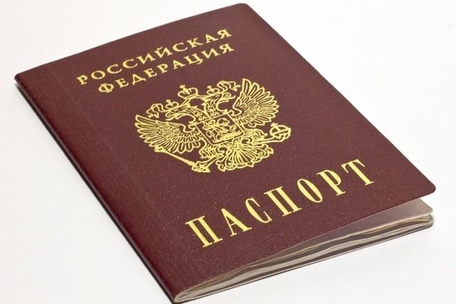 Паспорт для оформления