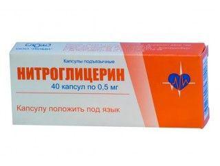 лекарство нитроглицерин