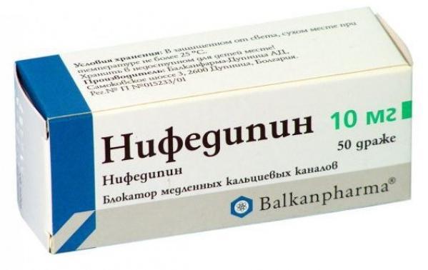 нифедипин капли инструкция по применению цена отзывы аналоги - фото 2