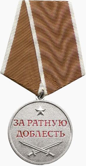 Медаль за ратную доблесть за что награждают