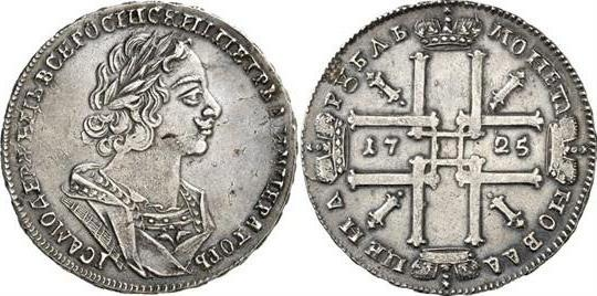 монета 1724 петр 1
