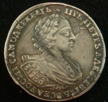 Монета Петра 1 - 1 рубль (1724 г.), фото. Серебряные монеты Петра 1