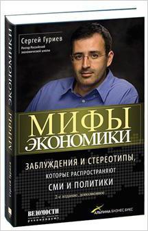 книги по экономике для студентов