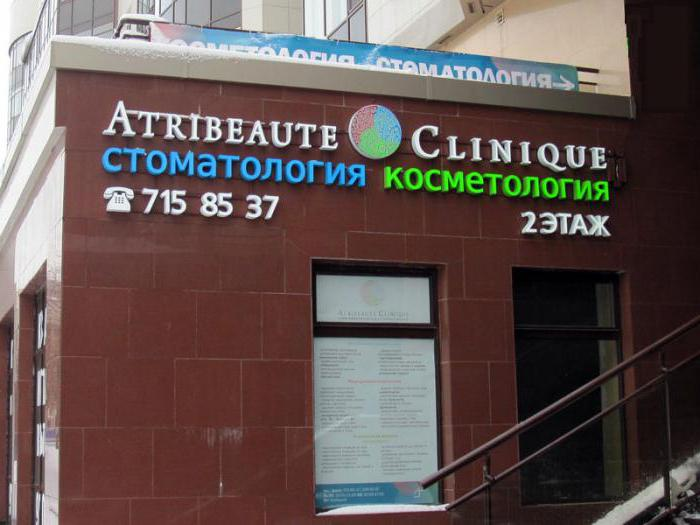 атрибьют клиник