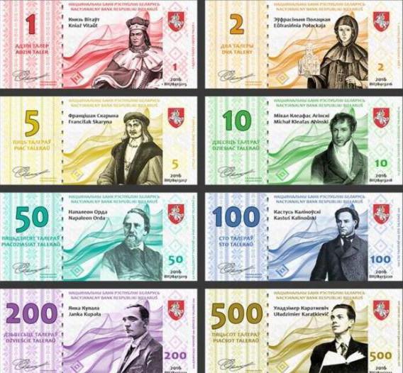 как выглядят новые деньги беларуси