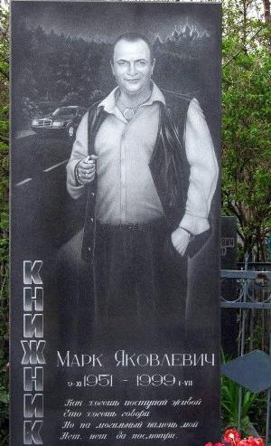 русские могилы