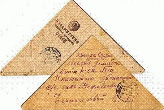 военные письма треугольники фото