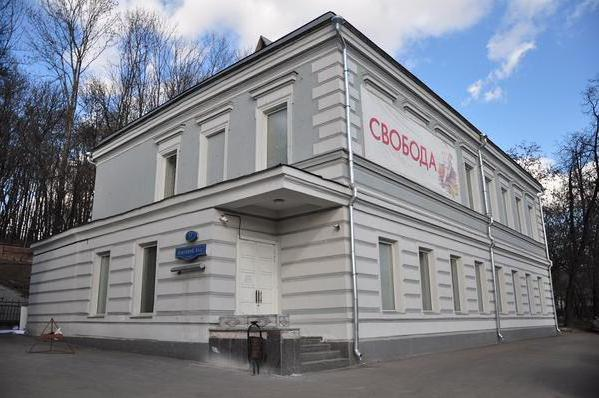 Сахаровский центр в Москве: адресок и фото